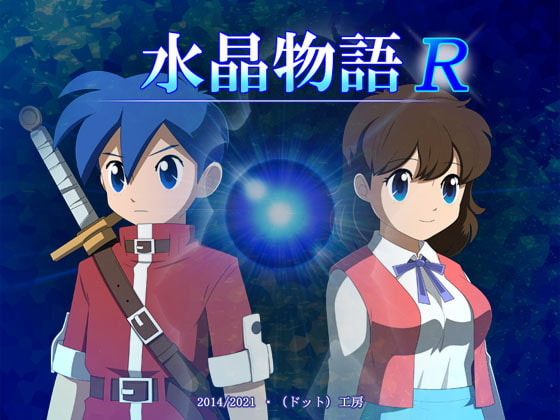 Crystal Story R poster