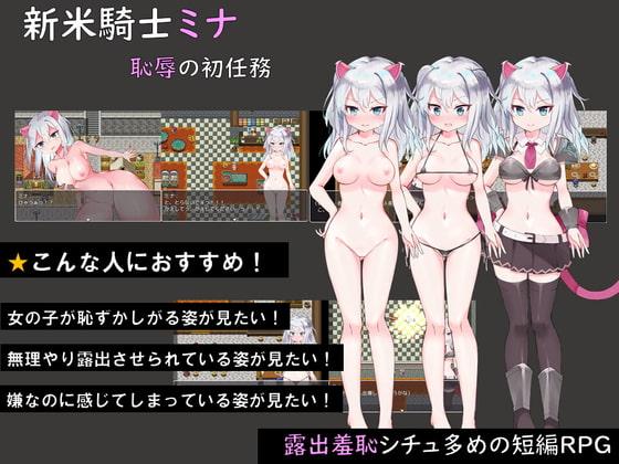 新米騎士ミナ ~恥辱の初任務~ poster