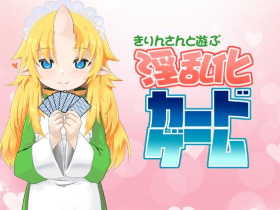 きりんさんと遊ぶ淫乱化カードゲーム poster