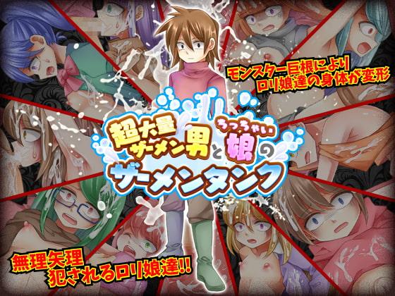 超大量ザーメン男とちっちゃい娘のザーメンタンク poster