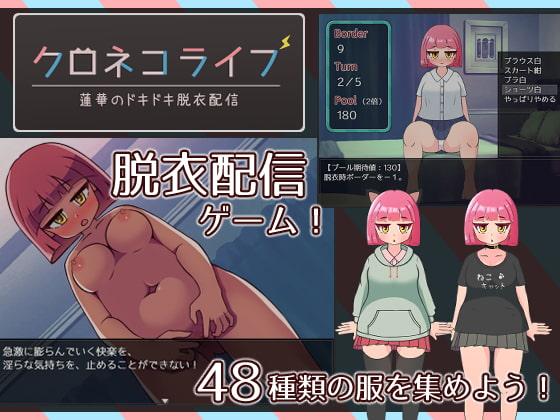 クロネコライブ~蓮華のドキドキ脱衣配信~ poster
