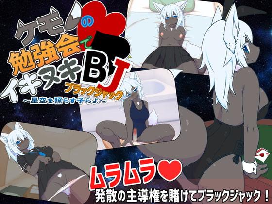 ケモノの勉強会でイキヌキBJ poster