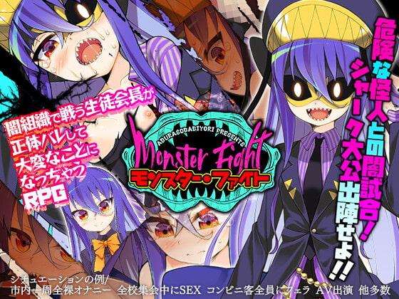 Monster Fight poster