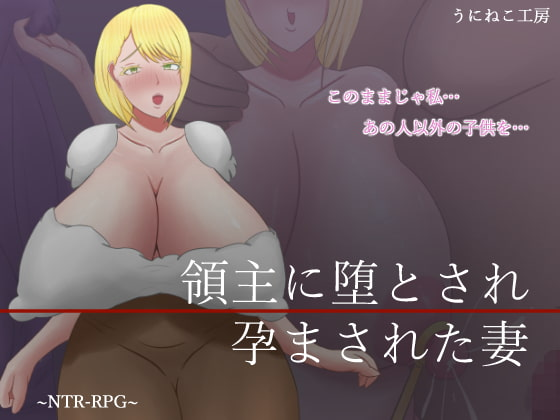 Impregnated and Corrupted by a Feudal Lord poster