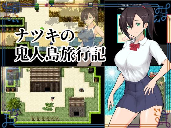 Natsumi's Trip to Demon Island poster