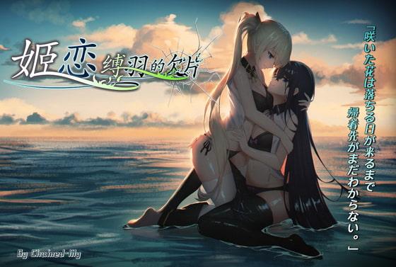 姫恋~縛羽の欠片~ 日本語版 poster