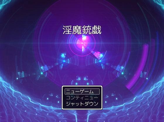 淫魔銃戯 poster