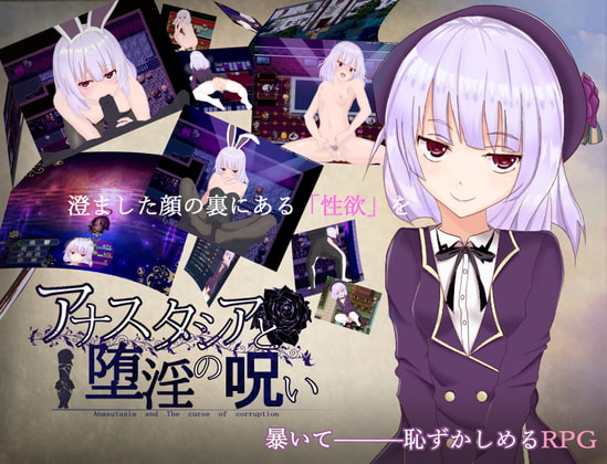 Anastasia and the Lewd Curse poster