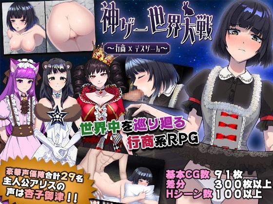 神ゲー世界大戦~行商×デスゲーム~ poster
