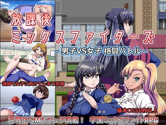 Afterschool Mix Fighters Boy VS Girl Battle poster