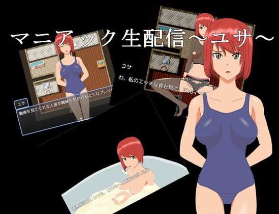 マニアック生配信~ユサ~ poster