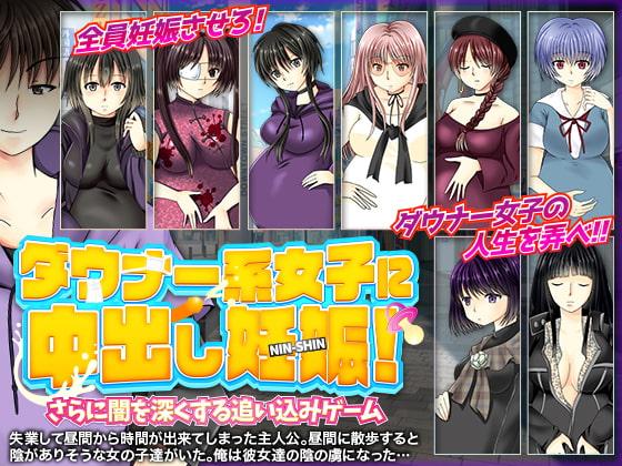 Gloomy Girl Impregnation Game poster