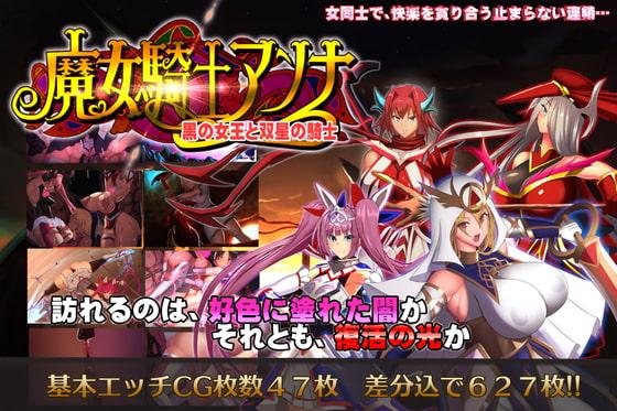 魔女騎士アンナ~黒の女王と双星の騎士~【第3章】 poster