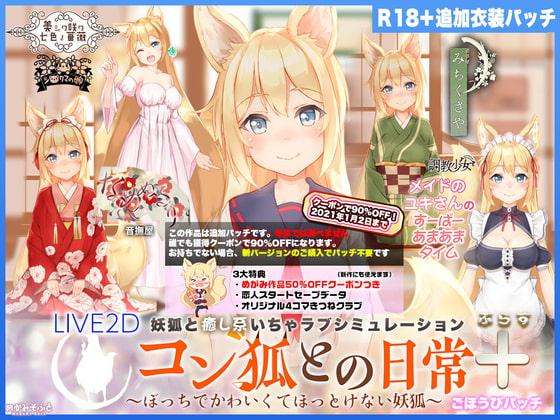 [Live2D] [R18 PATCH] Your Waifu Foxgirl Konko+ (plus) R18 Conversion Patch [Japanese Ver.] poster