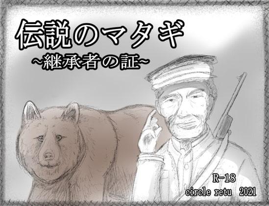 伝説のマタギ ~継承者の証~ poster