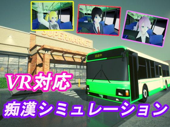痴漢シミュレーションゲーム 【痴漢師物語】VR対応 poster