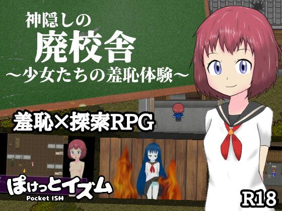 神隠しの廃校舎~少女たちの羞恥体験~ poster