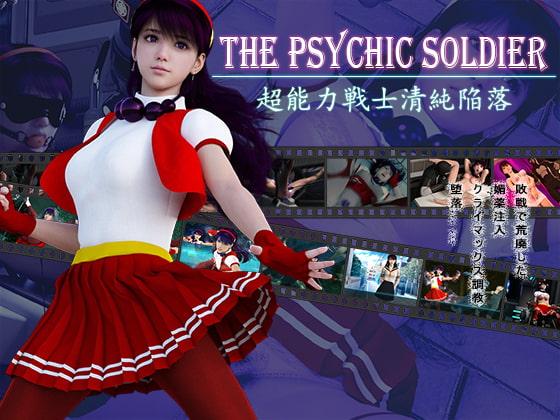 超能力戦士清純陥落 poster