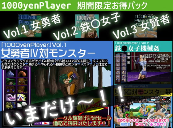 1000yenPlayer期間限定お得パック poster