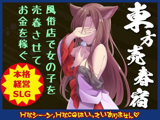 Touhou Baishun Yado ~ Soap of Royal Road poster