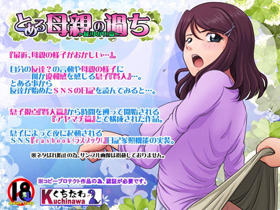 Indiscreet Mother: Yukari poster
