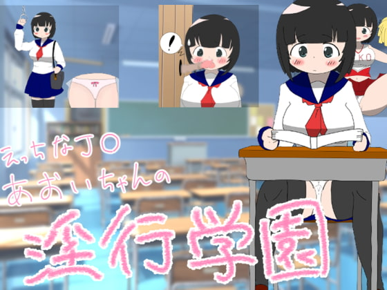 Hentai JK Aoi's  Fornication School life poster