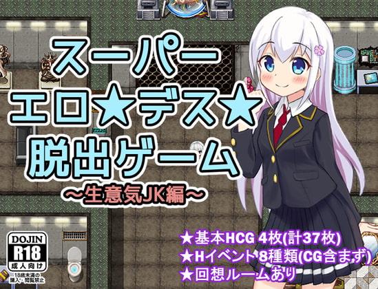 スーパーエロ★デス★脱出ゲーム~生意気JK編~ poster