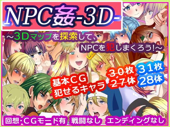 NPC姦-3D- ~3Dマップを探索して、NPCを犯しまくろう!~ poster