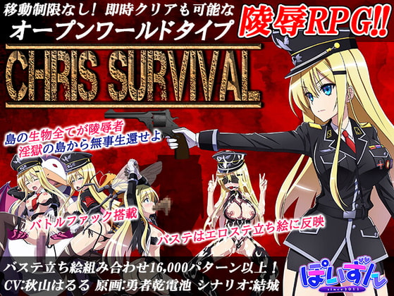 Chris Survival poster