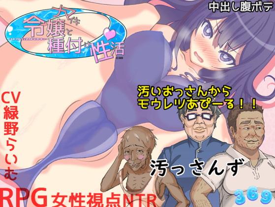 ナマイキ令嬢と種付け性活 poster