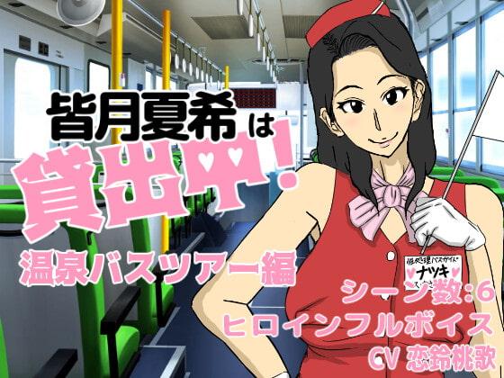 皆月夏希は貸出中!温泉バスツアー編 poster