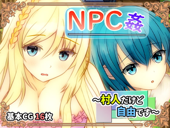 NPC姦 ~村人だけど自由です~ poster