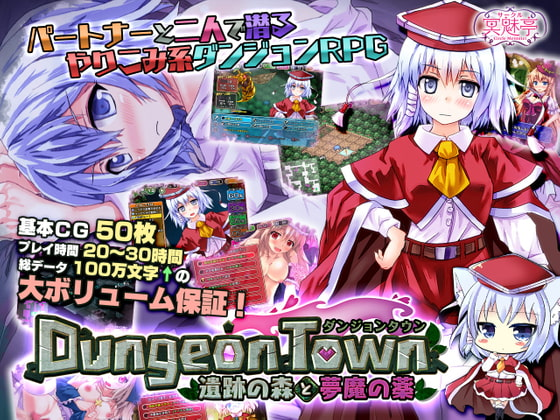 Dungeon Town ~The Forest of Relics and the Succubus Serum~ poster