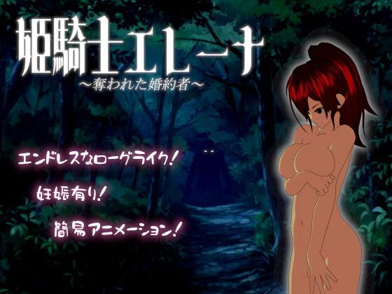 姫騎士エレーナ ~奪われた婚約者~ poster