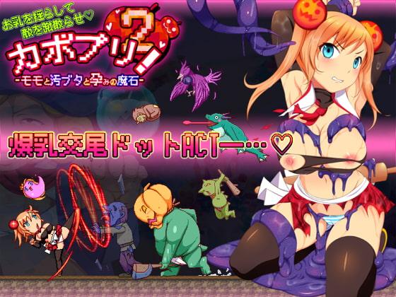 カボプリ2 -モモと汚ブタと孕みの魔石- poster