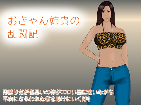 おきゃん姉貴の乱闘記 poster